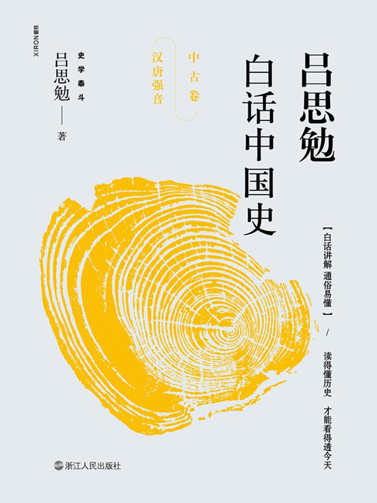 吕思勉白话中国史(中古卷·汉唐强音)