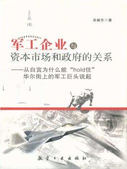 军工企业与资本市场和政府的关系