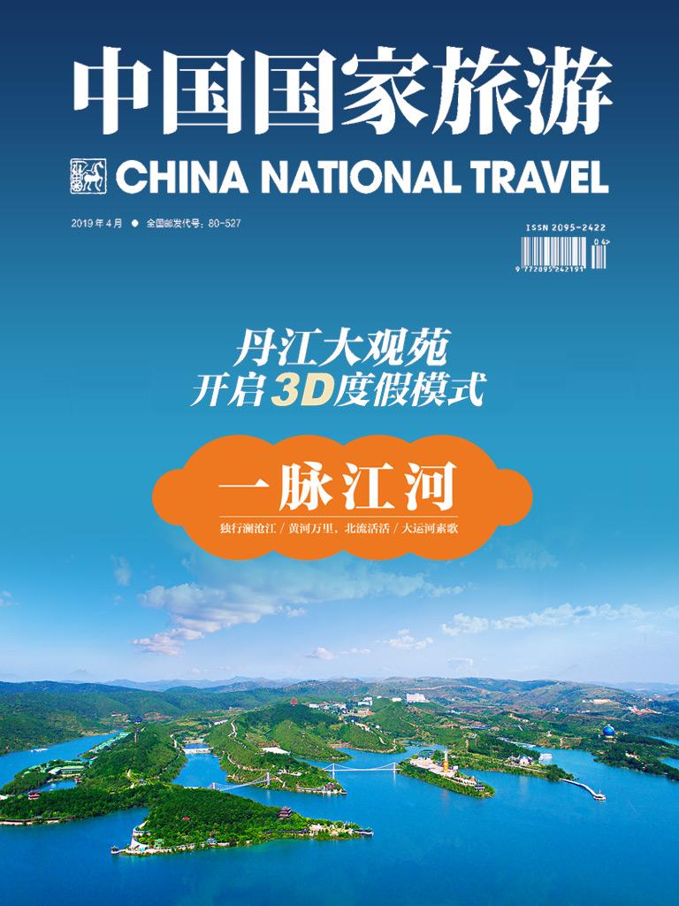 中国国家旅游(2019年4月)
