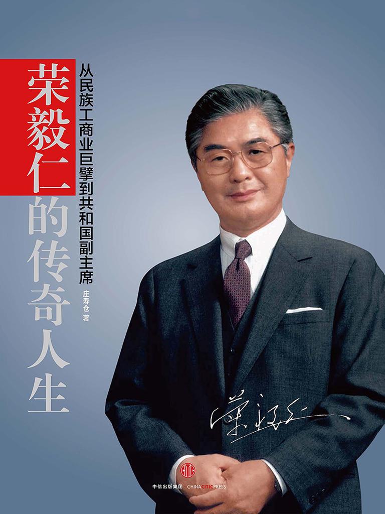 荣毅仁的传奇人生:从民族工商业巨擘到共和国副主席