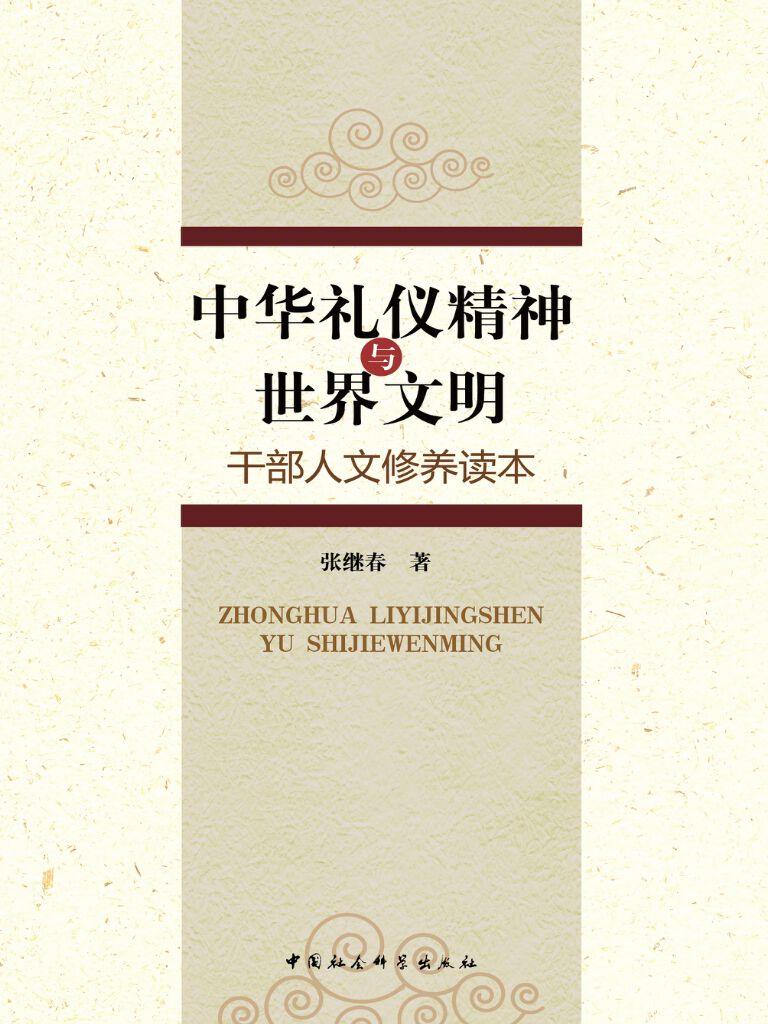 中华礼仪精神与世界文明