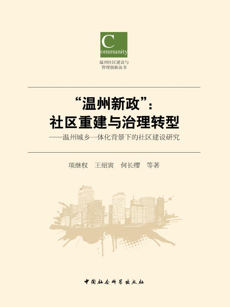 """""""温州新政"""":社区重建与治理转型:温州城乡一体化背景下的社区建设研究"""