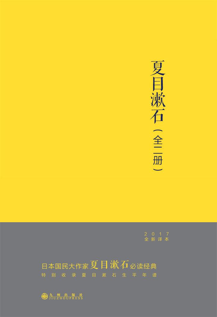 夏目漱石(全二册)