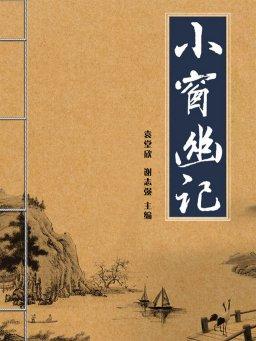 小窗幽记(中华国学经典)