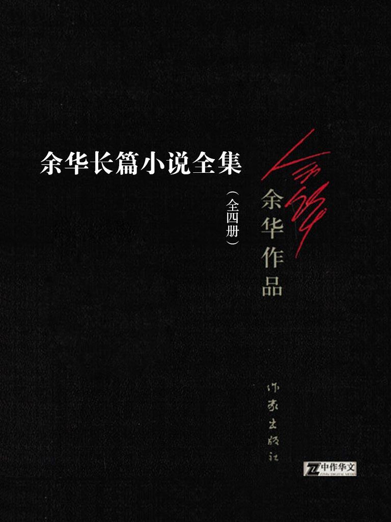 余华长篇小说全集(全四册)