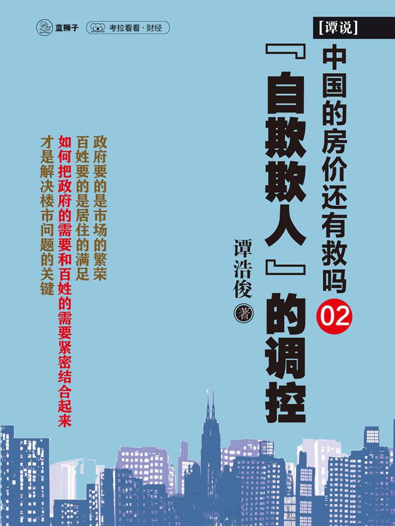 中国的房价还有救吗 02:『自欺欺人』的调控