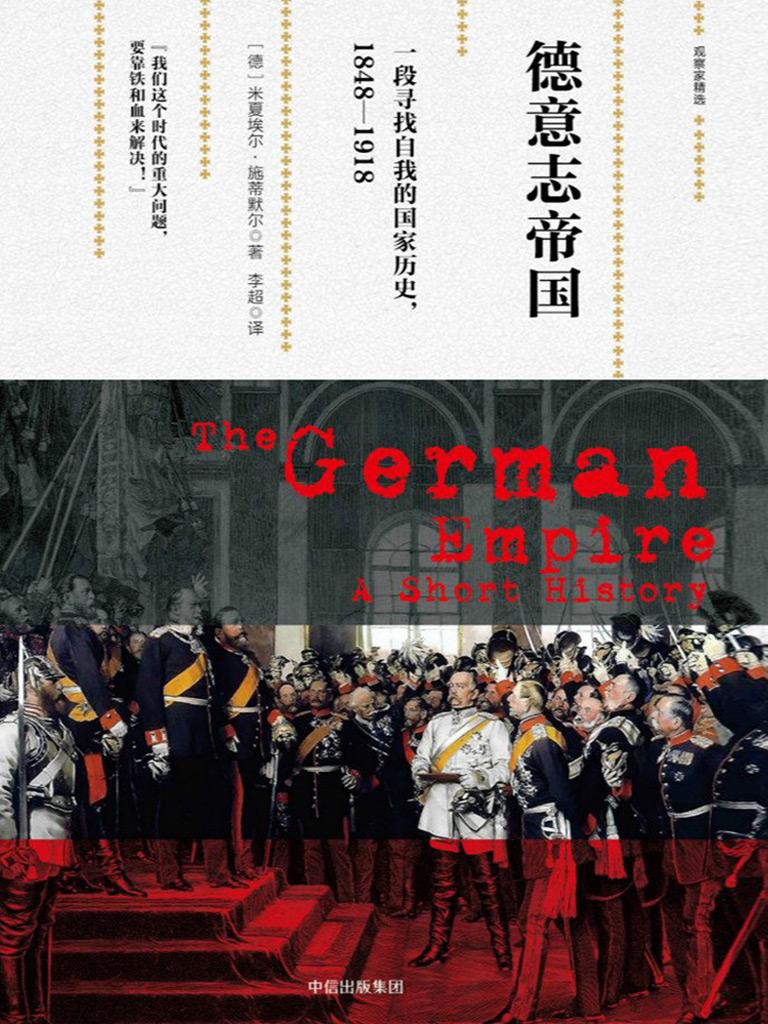德意志帝国:一段寻找自我的国家历史,1848—1918