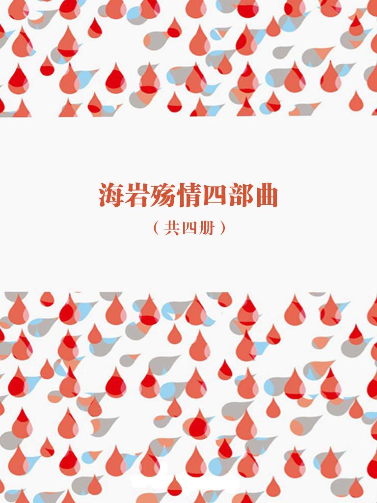 海岩殇情四部曲(共四册)