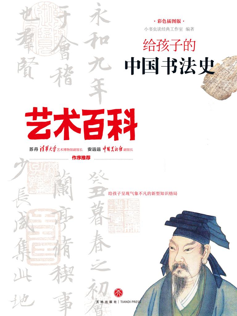 给孩子的中国书法史