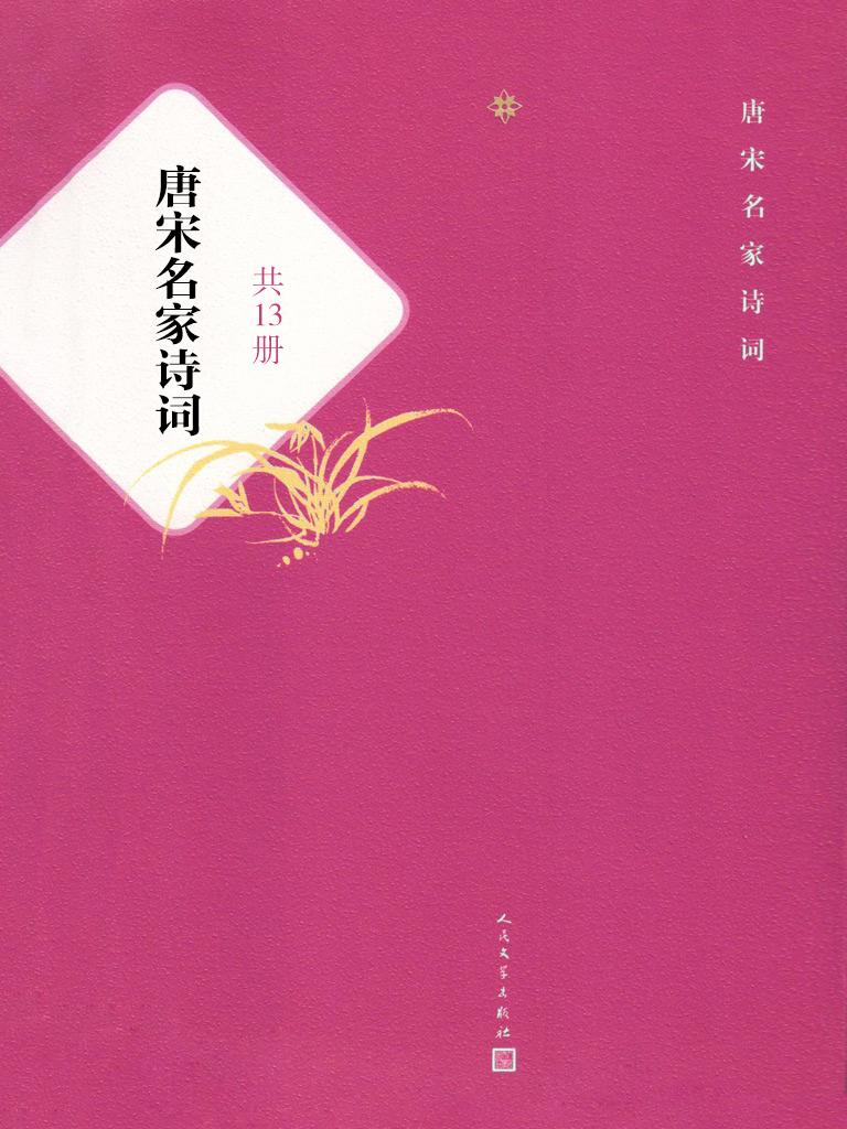 唐宋名家诗词(共13册)