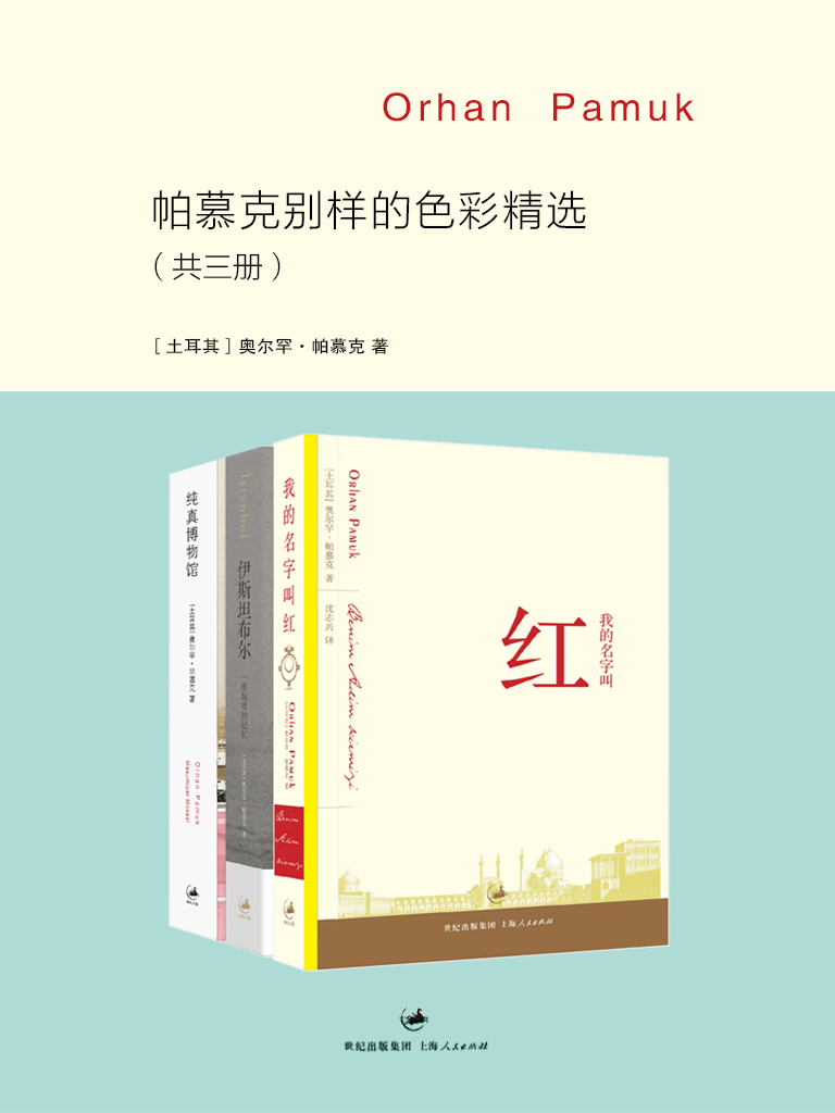 帕慕克别样的色彩精选(共三册)