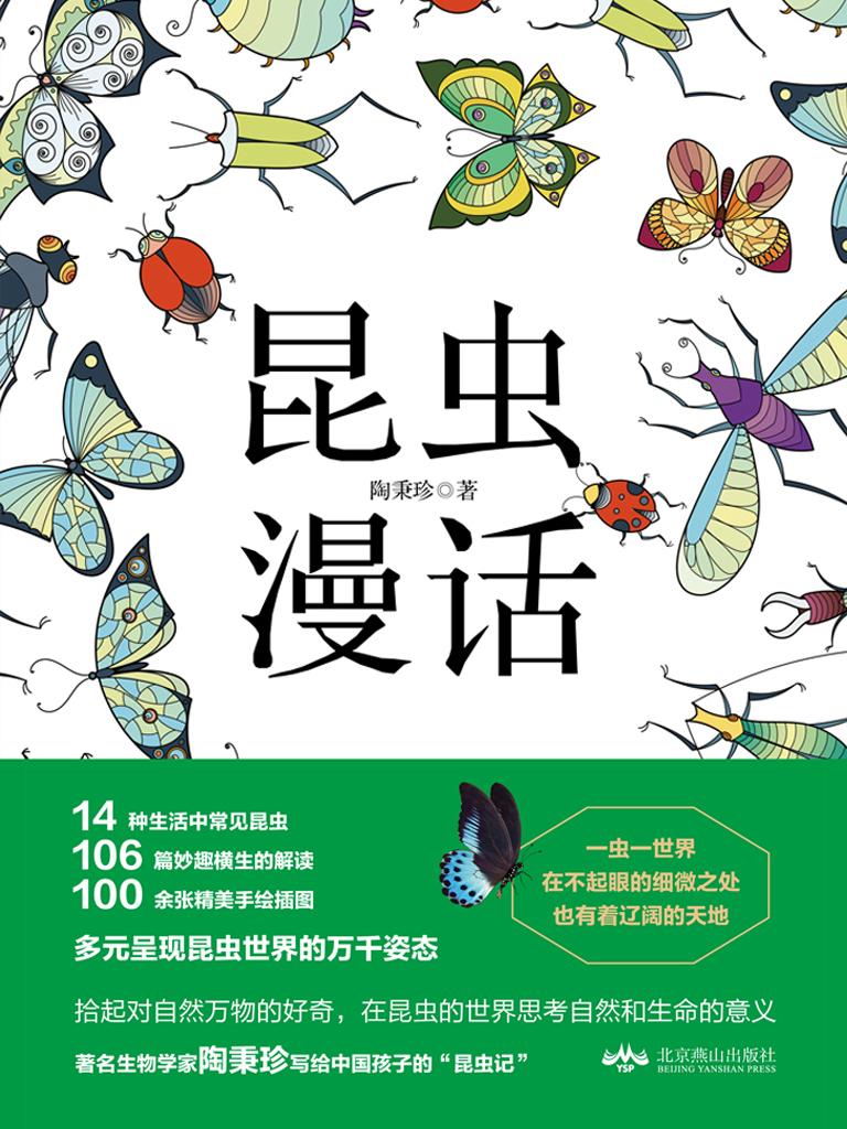 昆虫漫话(陶秉珍著)