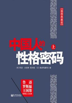 中国人的性格密码