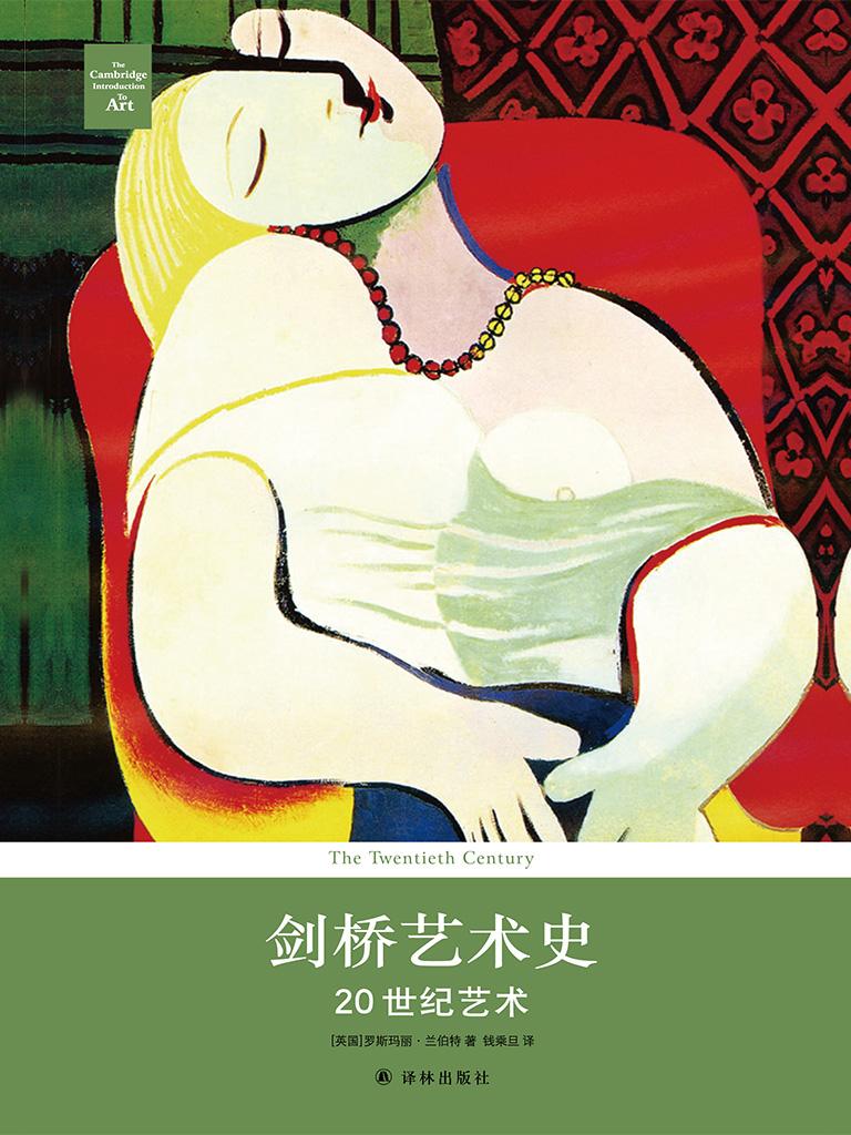 劍橋藝術史:20世紀藝術
