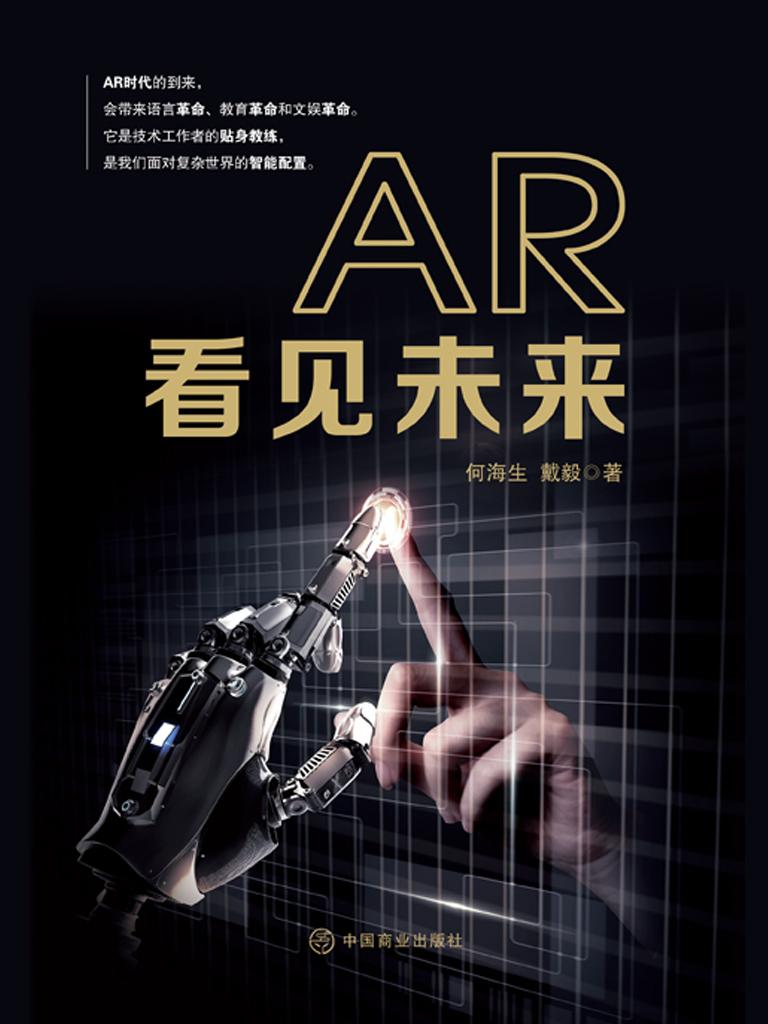 AR看见未来