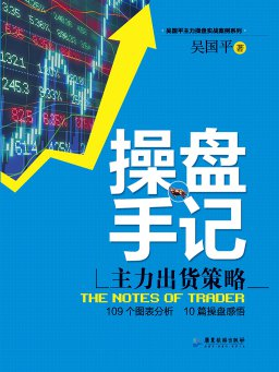 吴国平操盘手记:主力出货策略