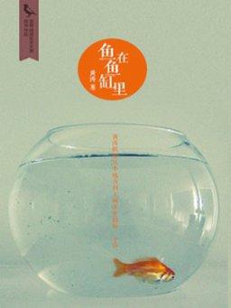 鱼在鱼缸里(千种豆瓣高分原创作品·世间态)