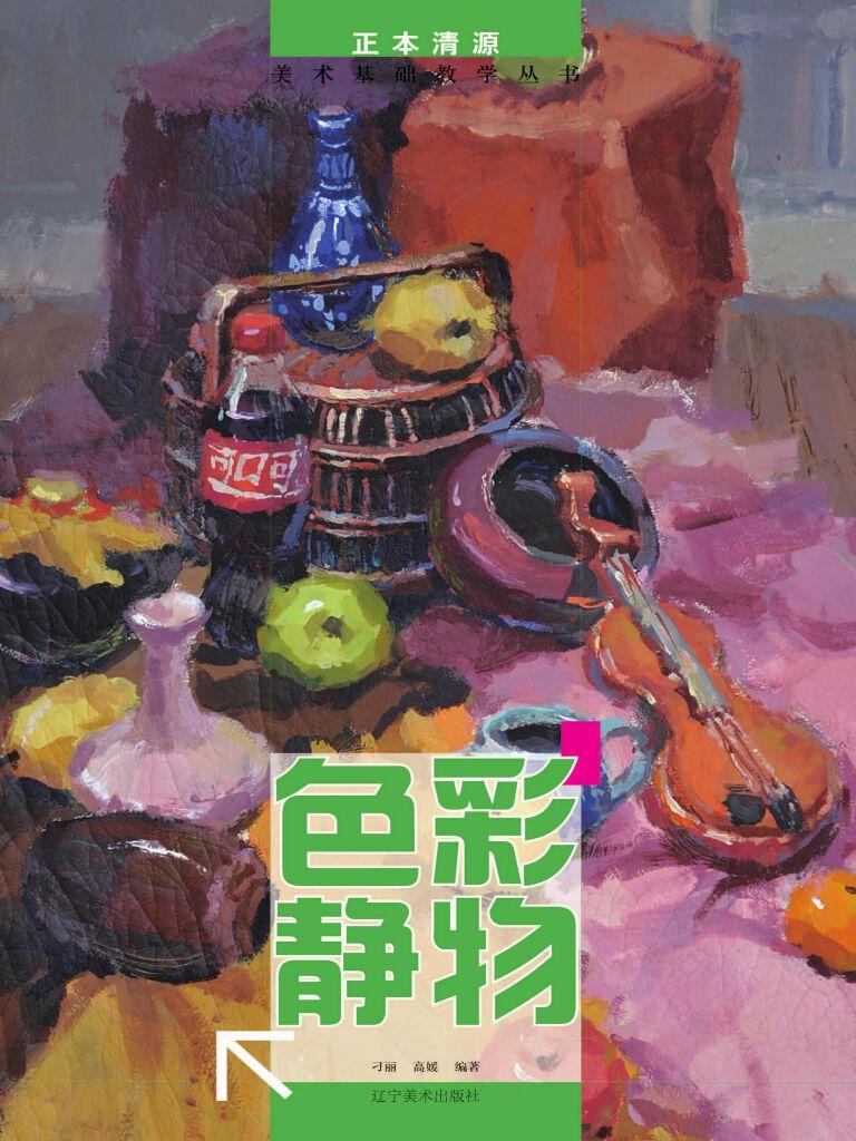 正本清源:美术基础教学丛书·色彩静物