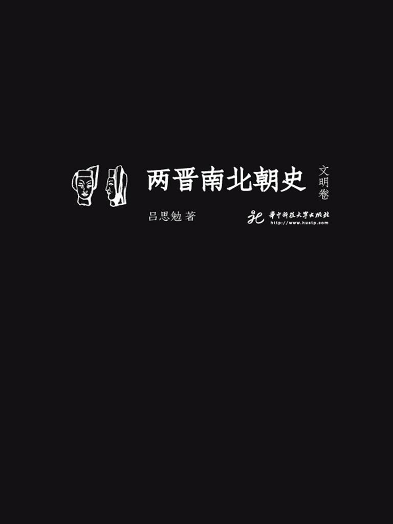 两晋南北朝史·文明卷(吕思勉文丛)