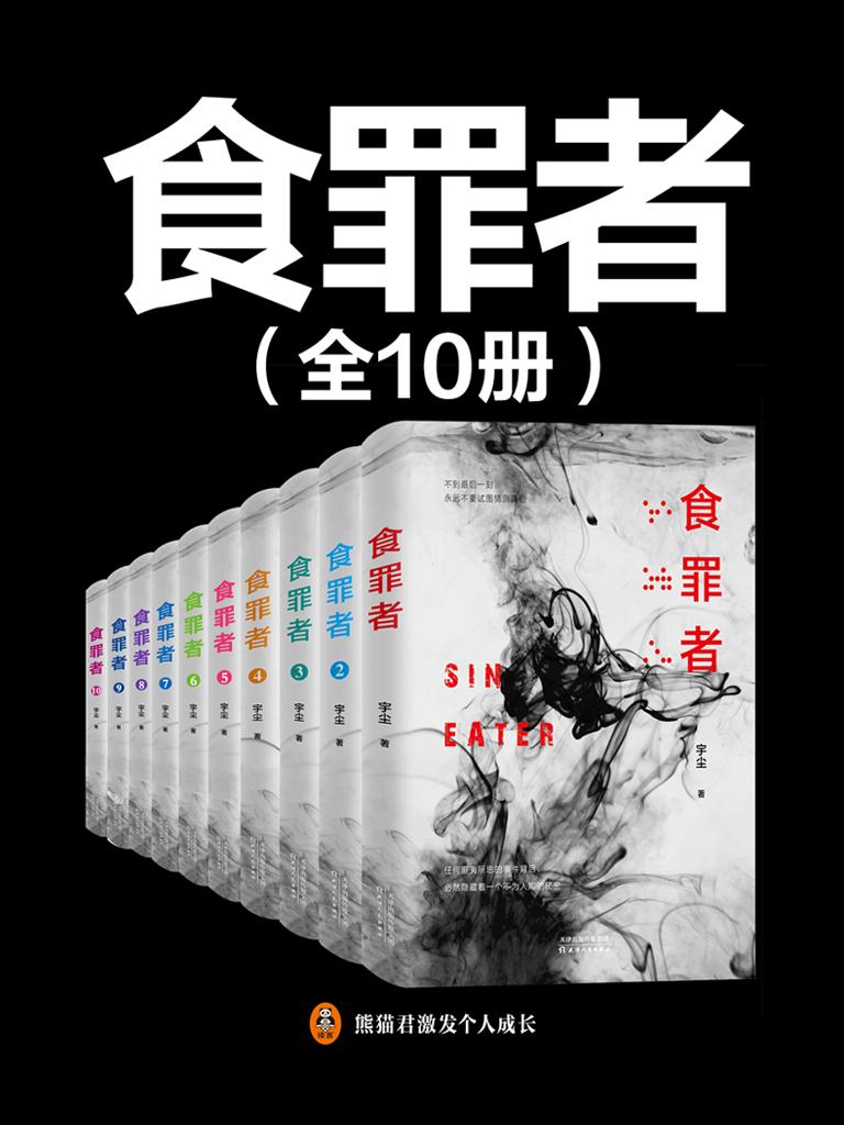 食罪者(大全集共10册)