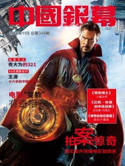 中国银幕(2016年11月)