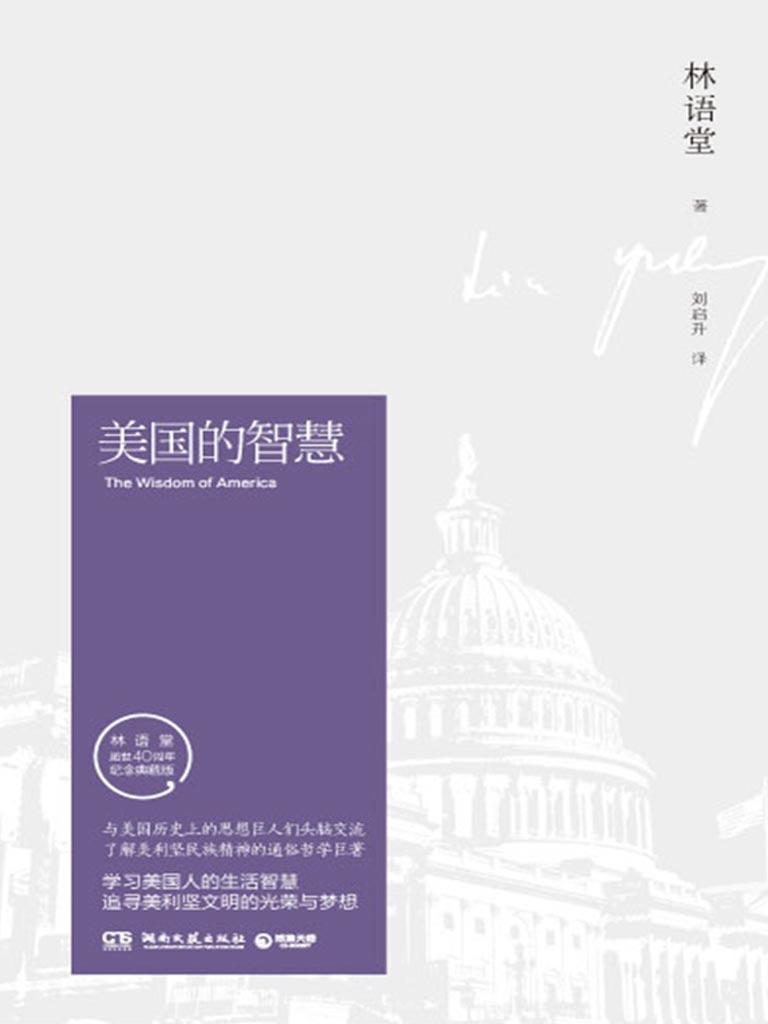 美国的智慧(全2册 林语堂逝世40周年纪念典藏版)