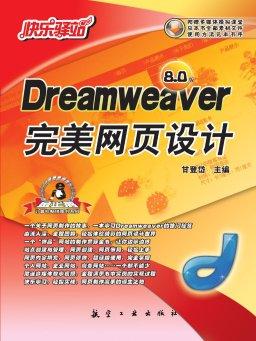 Dreamweaver完美网页设计