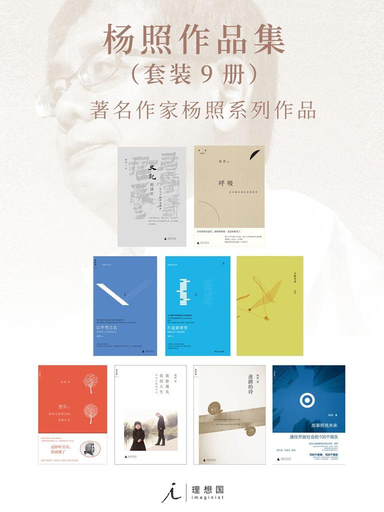 杨照作品集(共九册)