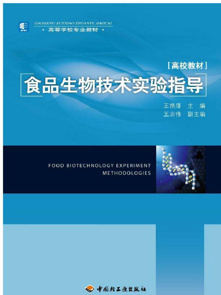 高等学校专业教材·食品生物技术实验指导
