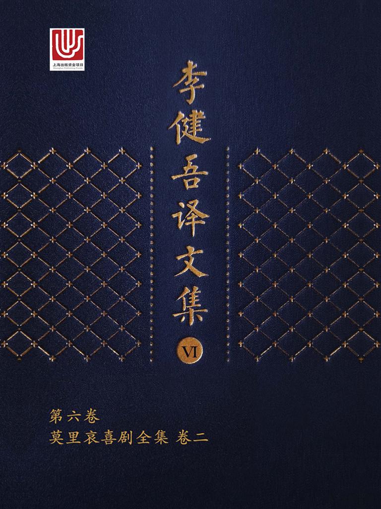 李健吾译文集·第六卷