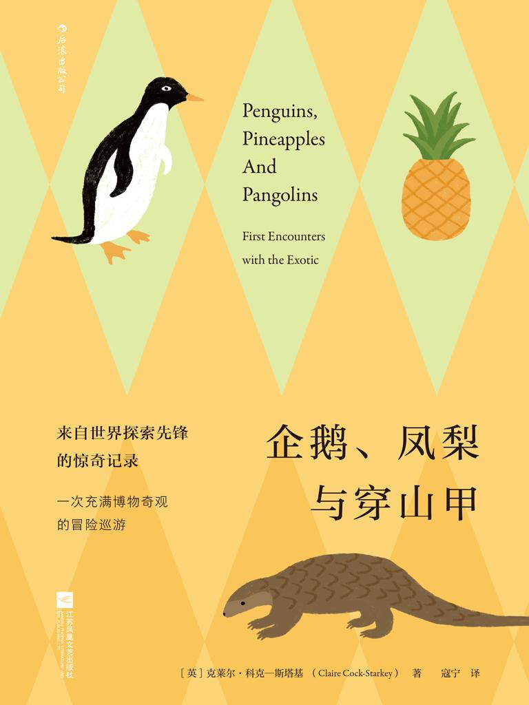 企鹅、凤梨与穿山甲