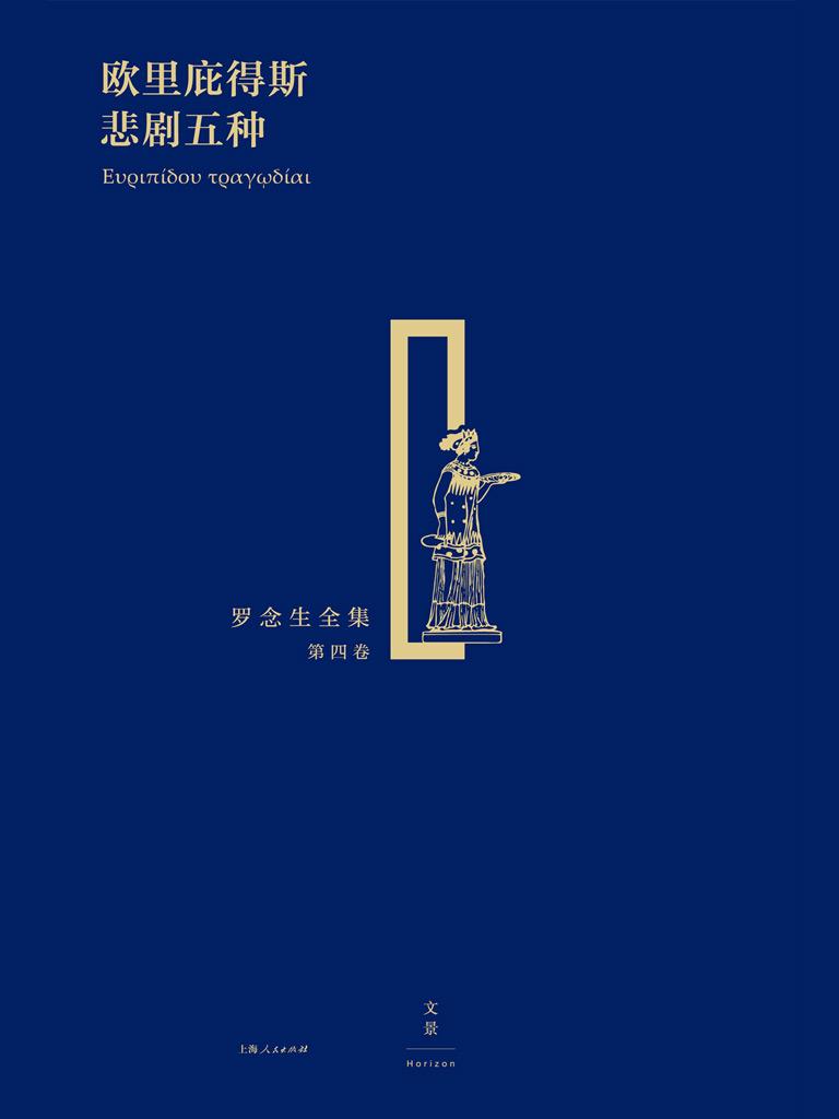 欧里庇得斯悲剧五种(罗念生全集 第四卷)