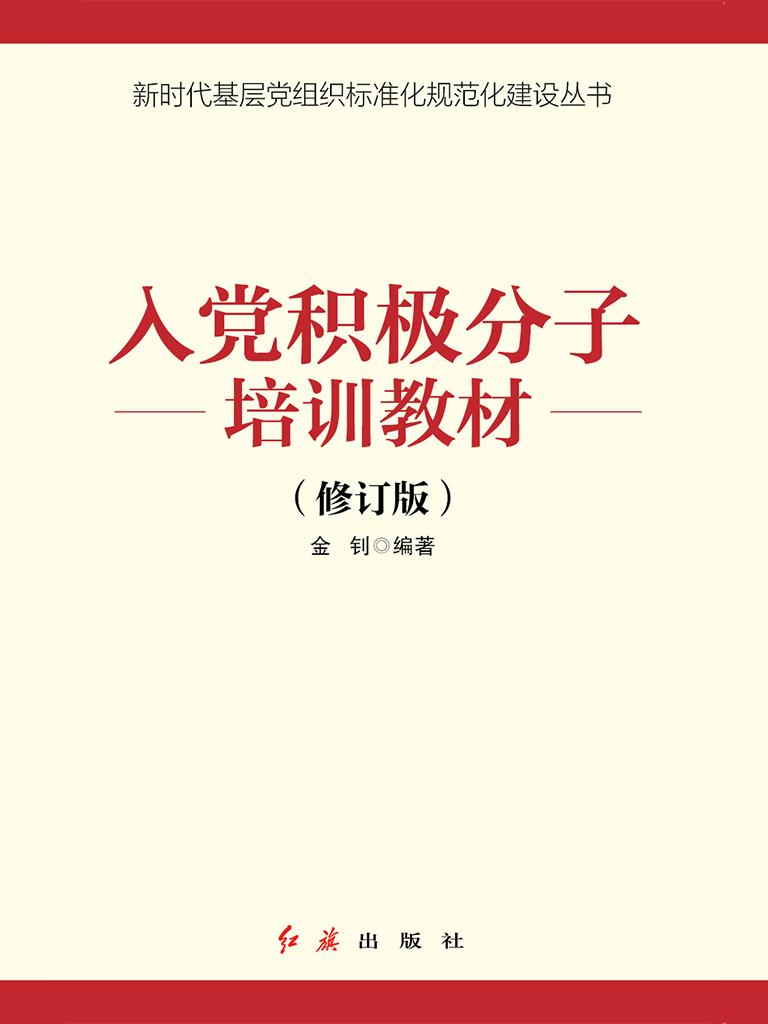 入党积极分子培训教材(2021年版)