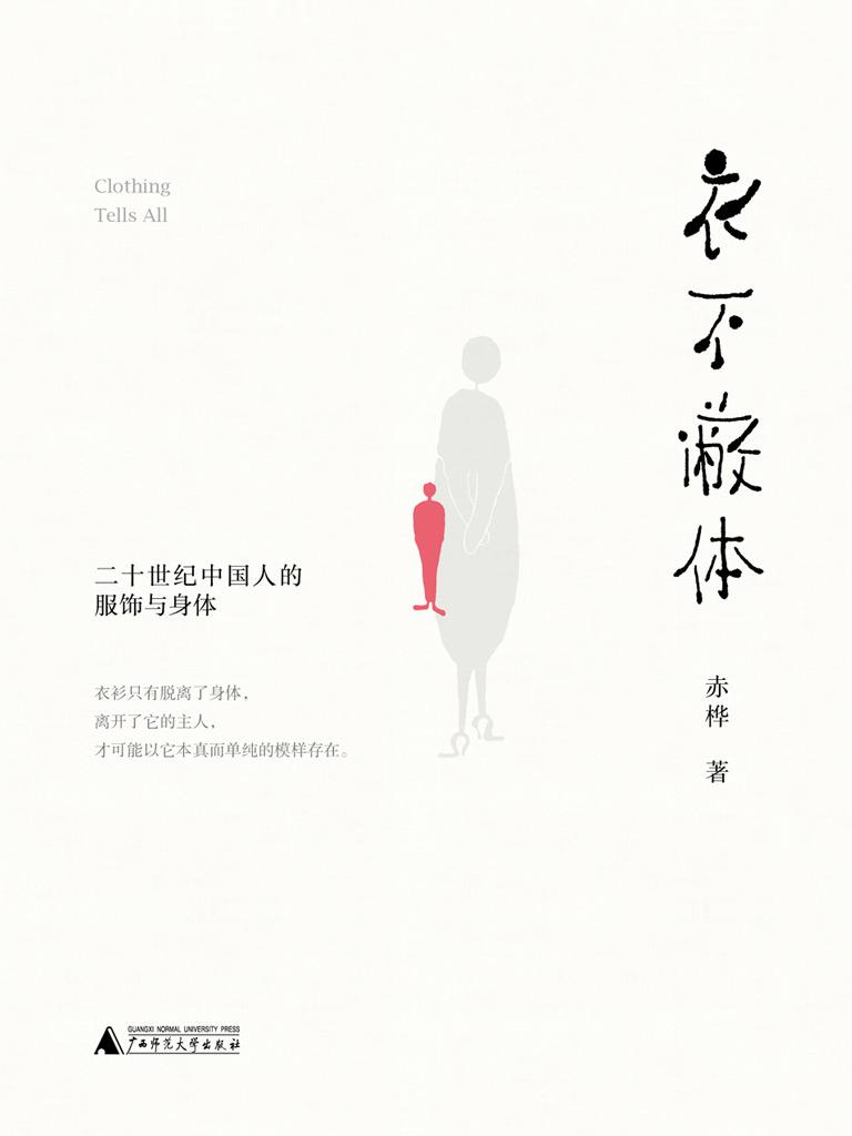 新民说:衣不蔽体——二十世纪中国人的服饰与身体