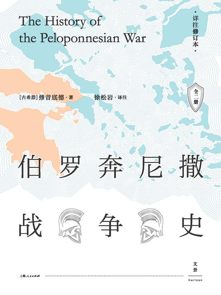 伯罗奔尼撒战争史:详注修订本(全二册)