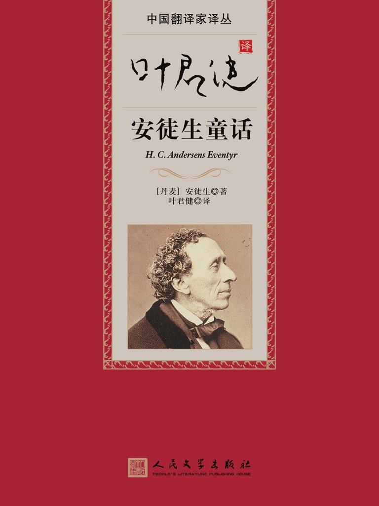 叶君健译安徒生童话(中国翻译家译丛)
