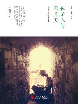 林徽因作品精选集:你是人间四月天