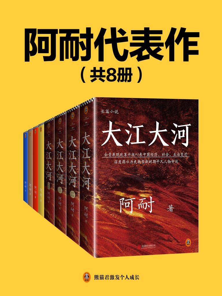 《大江大河》作者阿耐合集(共9冊)