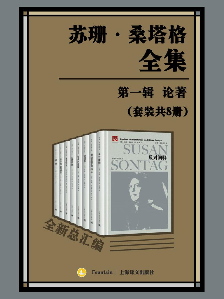 苏珊·桑塔格全集·第一辑(套装共8册)