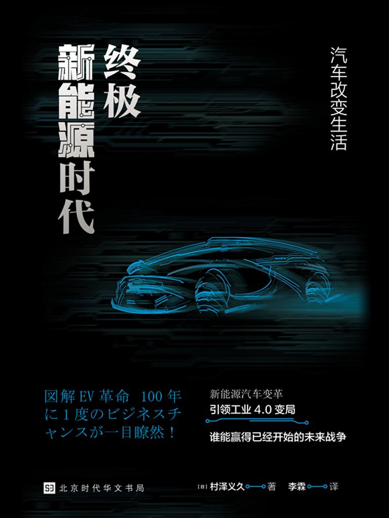 終極新能源時代:汽車改變生活