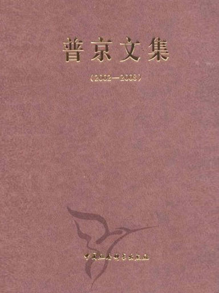 普京文集(2002—2008)