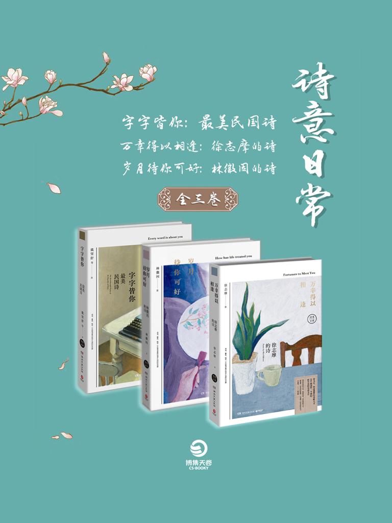 诗意日常:徐志摩+林徽因+最美民国诗(全三卷)