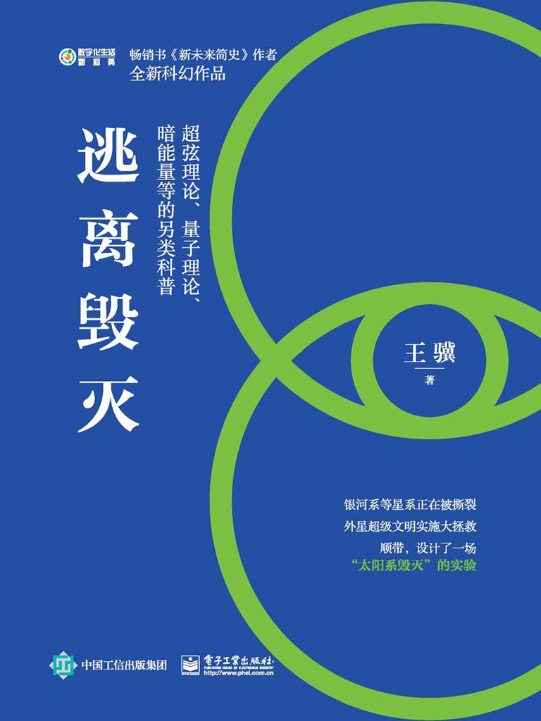 逃离毁灭:超弦理论、量子理论、暗能量等的另类科普