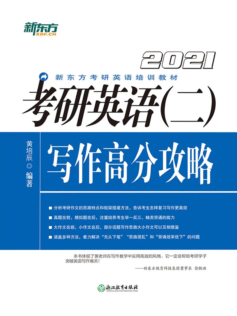 2021 考研英语(二)写作高分攻略