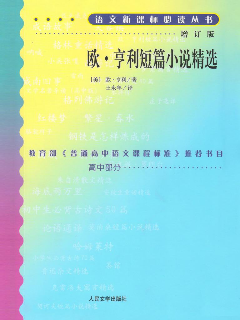 欧·亨利短篇小说精选(语文新课标必读丛书增订版)