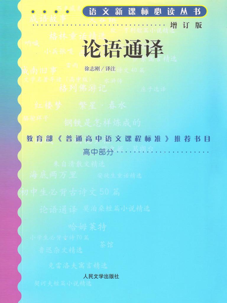 论语通译(语文新课标必读丛书增订版)