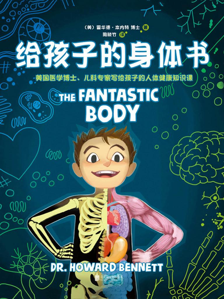 给孩子的身体书