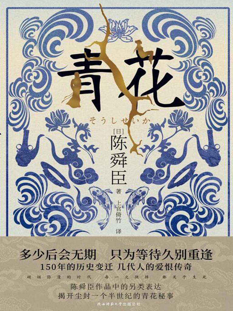 青花:陈舜臣作品中的另类表达