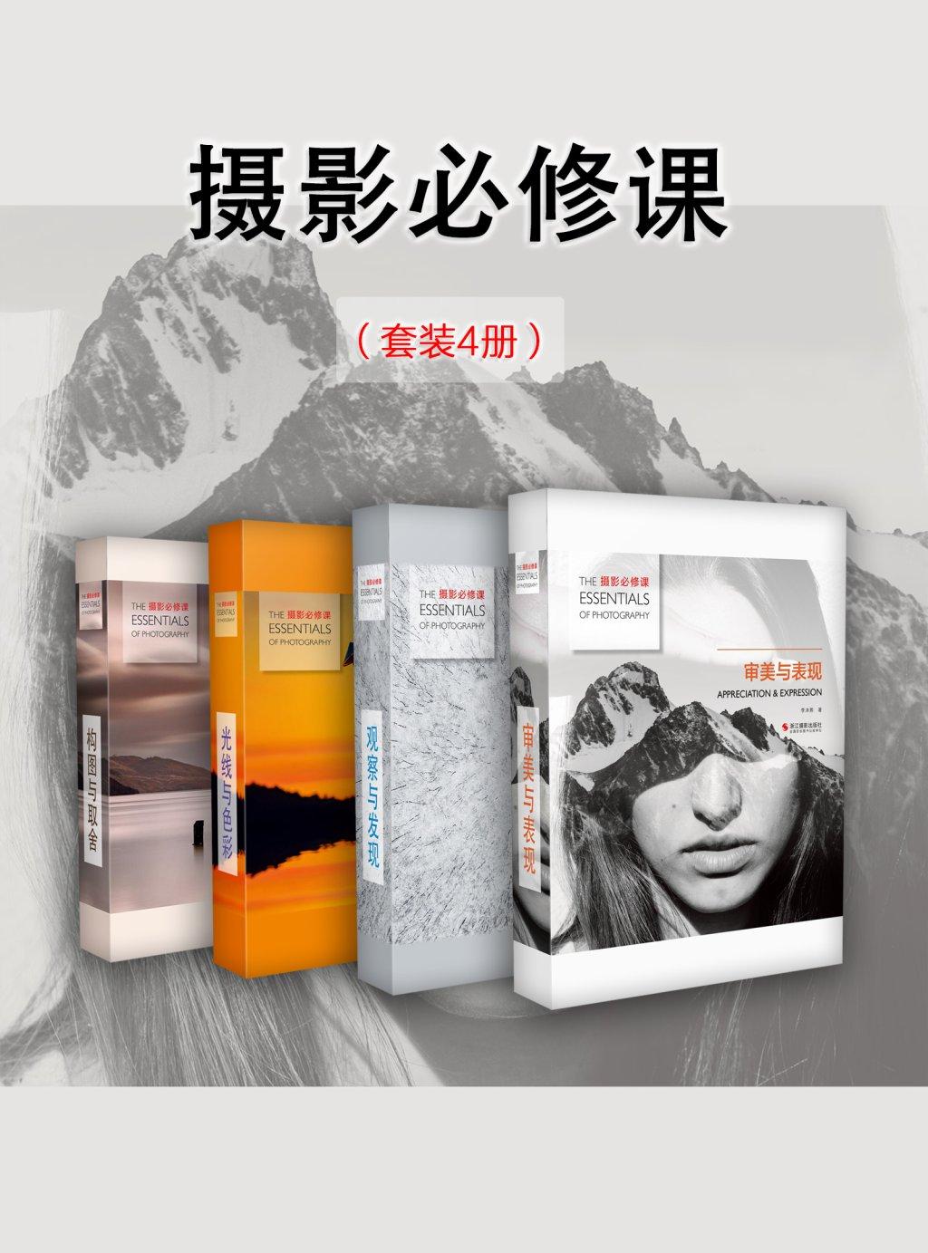 摄影必修课(共4册)