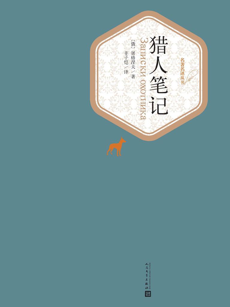 猎人笔记(名著名译丛书)